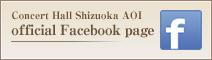 静岡音楽館AOI公式Facebookページ