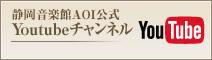 静岡音楽館AOI公式Youtubeチャンネル
