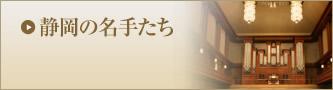 静岡の名手たち
