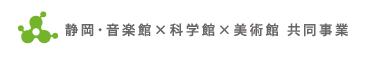 駅前三館ロゴ(新)2013.4