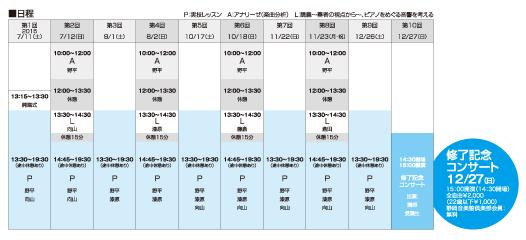 第10期-ピアノ伴奏法講座_03(高画質)