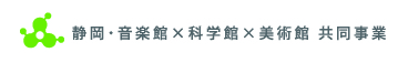 三館ロゴ(新)[1]