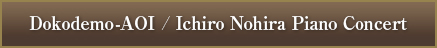 Dokodemo-AOI  Ichiro Nohira Piano Concert